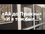 Творческий вечер «Ай да Пушкин» и выставка графических и живописных работ «И я т...