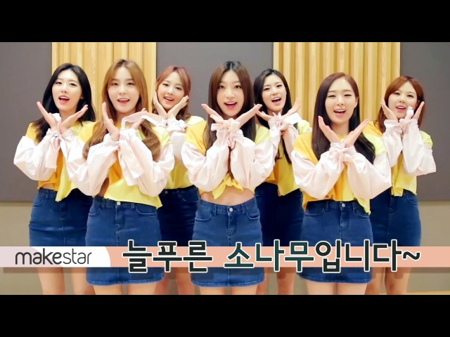 Evergreen SONAMOO's first greeting to starmakers!::Makestar