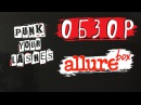 Обзор коробочки ALLUREBOX PUNK BOX сентябрь 2016 от Vasilina Ium