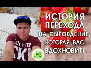 История очищения организма и перехода на сыроедение Антона Варакосова