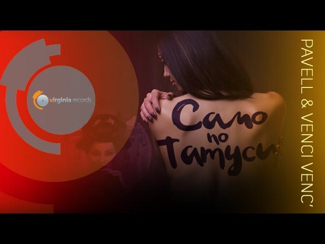 Pavell Venci Venc' - Samo Po Tatusi (Official 4K)