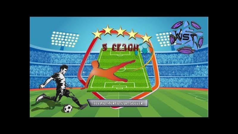 Tecmo World Cup Soccer NEXT, 5й сезон,Левальский -Santa Fe