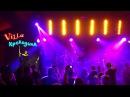 BEAST Ария cover - Я свободен - live @ Villa Крокодила 14.05.17