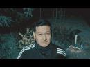 Камызякские псы - Амур official video
