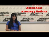 Ассия Ахат в гостях у АиФ.ua