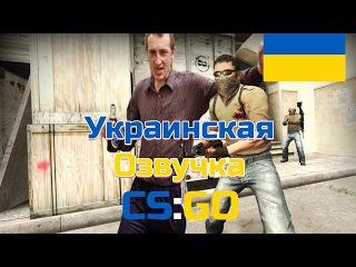 Украинская Озвучка CS:GO