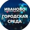 Городская Среда Иваново
