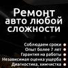 Кузовной и слесарный ремонт. АТЦ Гермес. Ижевск.