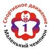 """Детское спортивное движение """"Маленький Чемпион"""""""