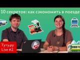 10 секретов: как сэкономить в поезде? || Туту.ру Live #2