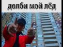 Баста Смоки МО ft. Скриптонит - долби мой лёд | @maks_karakulin