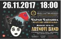 Купить билеты на Комедия Чаплина Золотая лихорадка
