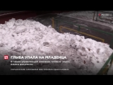 Кровельщик и уборщики мусора задержаны после падения снега на коляску с ребенком