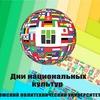 ММСЦ | Дни национальных культур в ТПУ
