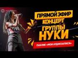 Концерт Нуки (Дария Ставрович): ПРЯМОЙ ЭФИР, RED (MOSCOW)