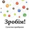 Глобальная уборка «Зробім!» в Пинске