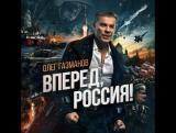 Олег Газманов - Вперёд, Россия! (1080p)