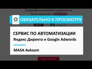 Простой и понятный сервис по автоматической настройке рекламных кампания для Яндекс Директа и Google Adwords без Excel