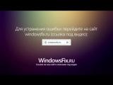 Не устанавливается directx на windows 8 произошла внутренняя ошибка