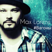 Макс Лоренс
