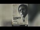Дневники Липсетта (2010) | Les journaux de Lipsett