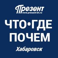 Газета презент последний выпуск город хабаровск