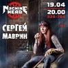 МАВРИН @Machine Head | 19.04