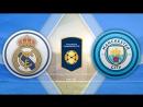 Реал Мадрид 1:4 Манчестер Сити | Международный кубок чемпионов 2017 | Обзор матча