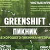 GREENSHIFT.Пикник