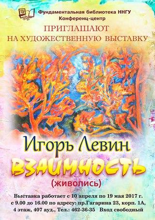 Фундаментальная библиотека ННГУ им Лобачевского ВКонтакте Выставка quot Взаимность quot