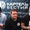 skate & streetwear █ КАРТЕЛЬ █ www.bkroom.ru