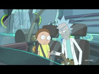Рик и Морти. Отрывок про положение сиденья
