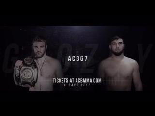 До турнира ACB67 осталось всего 6 дней