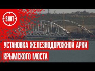 Установка железнодорожной арки Крымского моста