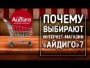 Почему выбирают интернет магазин Айдиго