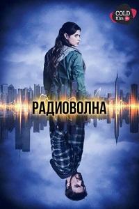Радиоволна 1 сезон 1-12 серия ColdFilm | Frequency