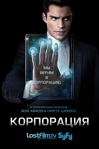 Корпорация 1 сезон 1-10 серия LostFilm | Incorporated