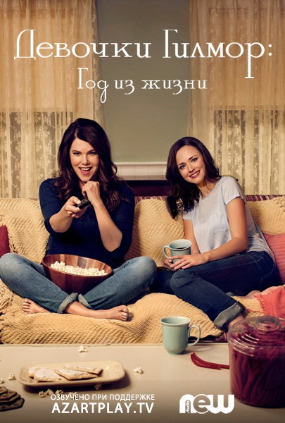 Девочки Гилмор: Времена года 1 сезон 1-4 серия NewStudio | Gilmore Girls: A Year in the Life