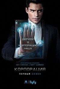 Корпорация 1 сезон 1-10 серия Jaskier | Incorporated