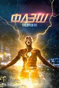 Флэш 2-3 сезон 1-9 серия ColdFilm | The Flash