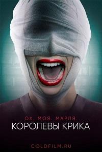 Королевы крика 2 сезон 1-10 серия ColdFilm | Scream Queens