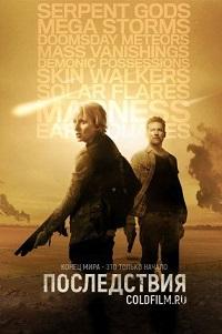 Последствия 1 сезон 1-13 серия ColdFilm | Aftermath