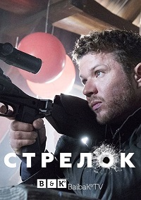 Стрелок 1 сезон 1-9 серия BaibaKo | Shooter