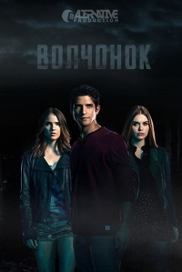 Волчонок 3-6 сезон 1-8 серия Alt Pro | Teen Wolf