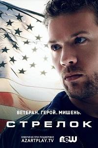 Стрелок 1 сезон 1-10 серия NewStudio | Shooter