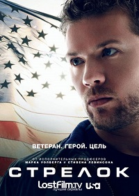 Стрелок 1 сезон 1-10 серия LostFilm | Shooter