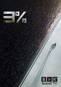 Три процента 1 сезон 1-8 серия BaibaKo | 3%