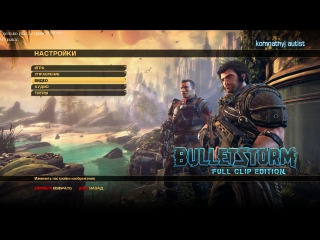 ПРОХОДИМ СЮЖЕТКУ В Bulletstorm: Full Clip Edition