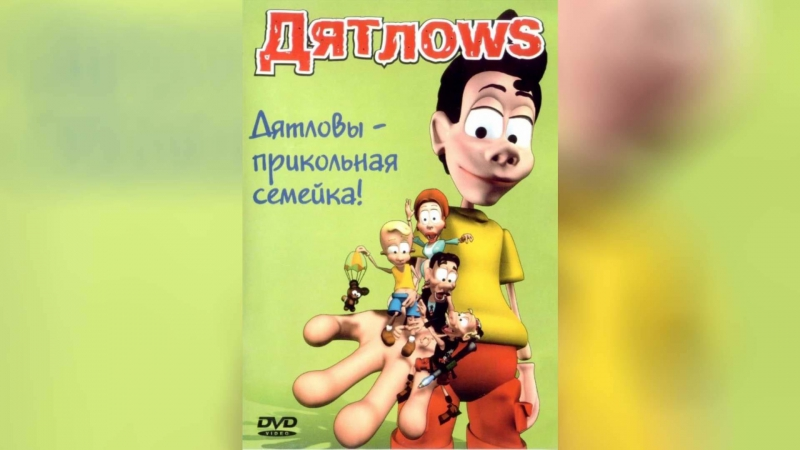Дятлоws (2003