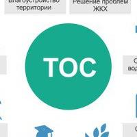Ближайшее мероприятие Совета ТОС в СПб и ЛО